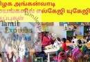 பெற்றோர்கள் மத்தியில் வரவேற்பை பெற்றுள்ள தமிழக அரசின் எல்கேஜி, யுகேஜி வகுப்புகள்