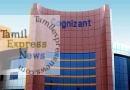 காக்னிசன்ட் நிறுவனம் செலுத்த வேண்டிய ரூ. 2,900 கோடி வருமான வரி நிலுவை