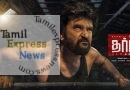 """""""தர்பார்"""" படத்தின் 2-வது லுக் போஸ்டர் வெளியீடு!!ரசிகர்கள் உற்சாகம்"""