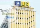 வாராக்கடனால் தத்தளிக்கும் LIC நிறுவனம்