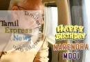பிரதமர் மோடிக்கு இன்று 69வது பிறந்தநாள்