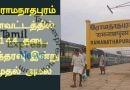 இராமநாதபுரம் மாவட்டத்தில் 144 தடை உத்தரவு அமல்