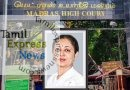 BREAKING : தஹில் ரமானியின் ராஜினாமாவை ஏற்றார் குடியரசுத் தலைவர்