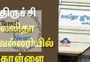 BREAKING : திருச்சி லலிதா ஜூவல்லரியில் கொள்ளை…