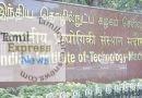 #BREAKING NEWS : சென்னை ஐஐடி மாணவி பாத்திமா தற்கொலை வழக்கு சிபிஐ விசாரணைக்கு மாற்றம்