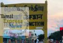 தமிழகத்தின் புதிய மாவட்டமாக தென்காசி இன்று உதயம்