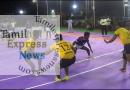 கரூர் : ஆண்களுக்கான சாம்பியன்ஷிப் கபாடி போட்டியில் சேலம் அணி முதலிடம் (வீடியோ)