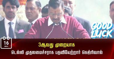 ஹாட்ரிக் : டெல்லி முதலமைச்சராக பதவியேற்றார் கெஜ்ரிவால்